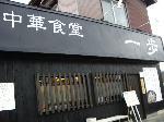 中華食堂「一歩」